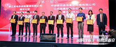 HICHAIN Logistics Co., Ltd. won the first prize of science and technology progress awarded by China Federation of logistics and purchasing